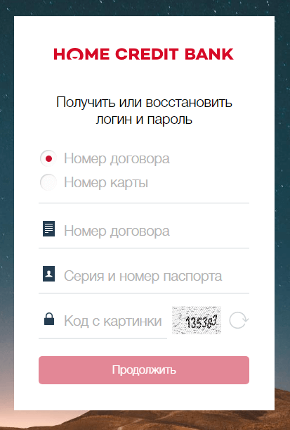 взять кредит home credit bank